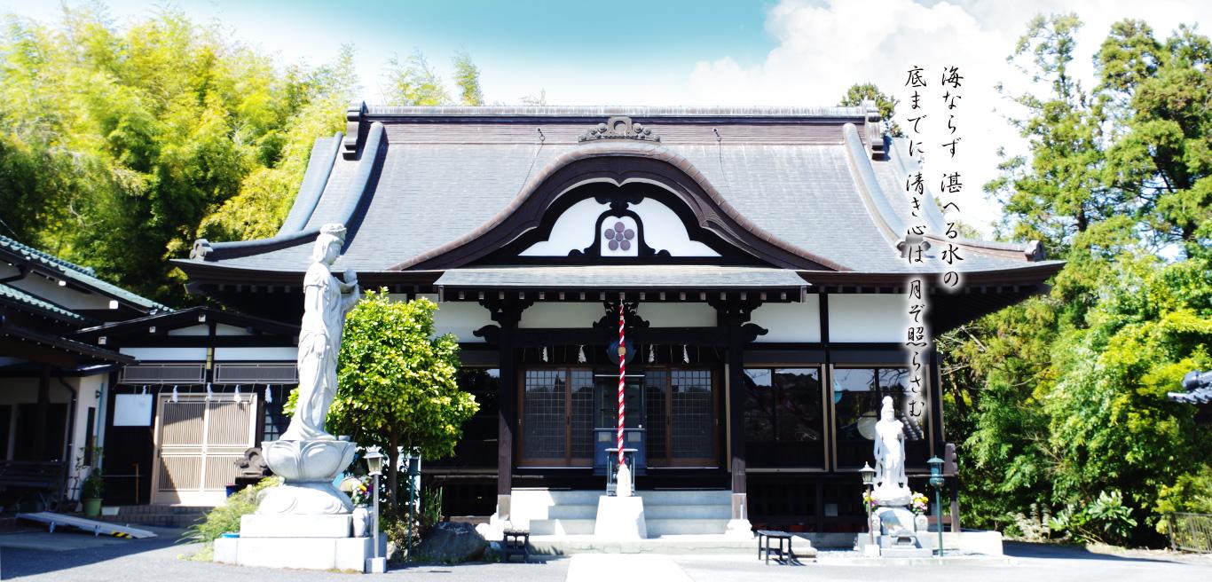 日立市の寺院 永代供養 慈好山 蓮光寺